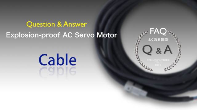Questions and Answers Regarding the Cable of the Explosion-proof AC Servo Motor